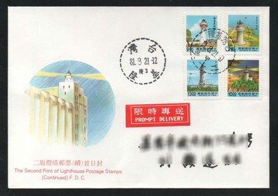 【萬龍】(597-4)(常110-4)二版燈塔郵票(續)套票實寄封
