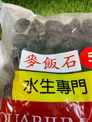 [水族最便宜]正台灣本土台東產 麥飯石 魚缸濾材 魚缸底砂 皆可用 粗、細顆粒-1kg散裝