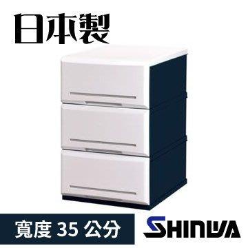 【TRENY直營】(35公分3層 白) 日本製造 伸和五層抽屜收納櫃 衣櫃 衣櫥 櫥櫃 抽屜櫃 五斗櫃 4315