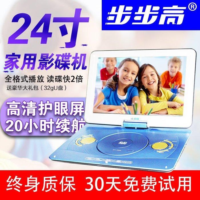 〖起點數碼〗dvd播放機行動便攜式家用evd影碟機高清兒童cd光盤vcd英語碟片機
