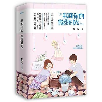 《我和你的微甜時光(全二冊)》~~默小水~~全新簡體書