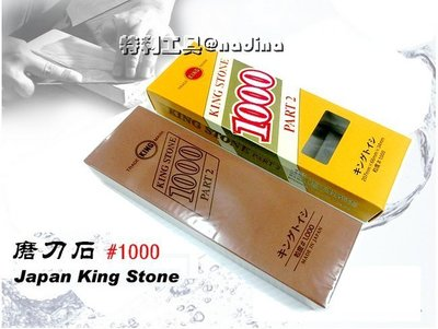 【特利職人】日本製 -KING STONE  磨刀石 粉石 粒度: #1000 / 鉋刀 菜刀 砥石 刀具研磨
