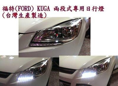 新店【阿勇的店】福燦 FORD KUGA 專用 日行燈 kuga 專用 日行燈 DRL 保固2年 kuga 日行燈