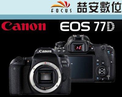 《喆安數位》Canon EOS 77D 單機身 LV對焦強化 平輸 免費清感光元件 機身兩年保固 #3