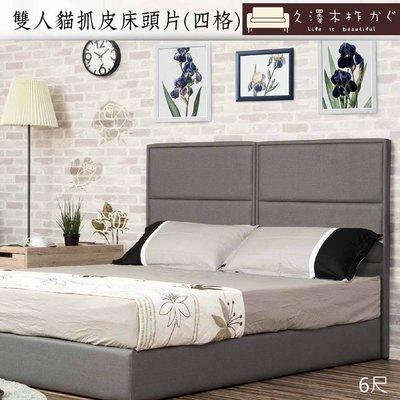床頭片 施貝特折合式長格貓抓皮6尺床頭片