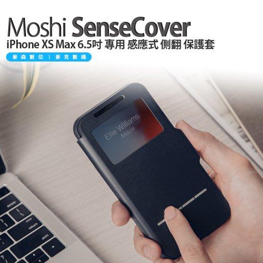Moshi SenseCover iPhone XS Max 6.5吋 專用 感應式 側翻 保護套 公司貨 現貨 含稅