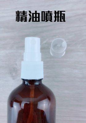 現貨 100ml 精油壓瓶 清油噴瓶 茶色精油瓶 精油掀蓋瓶 遮光瓶 分裝瓶 空瓶【CF-03A-71831】 彰化縣