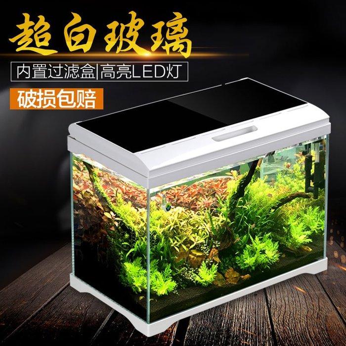 森森魚缸水族箱超白玻璃水草缸客廳桌面迷你小型辦公室造景金魚缸YS