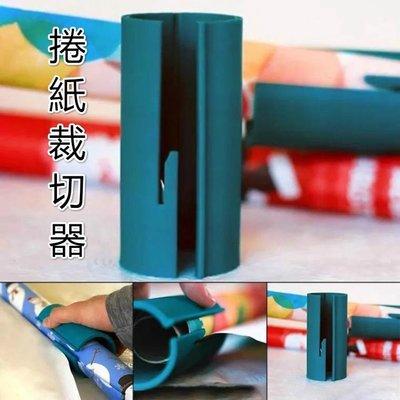 現貨#Wrapping Paper Cutter新款 聖誕節切紙機 卷紙切割器 彩紙裁剪