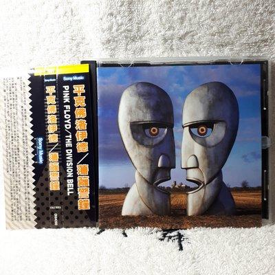 98起標【踢頂館】Pink Floyd 平克‧佛洛伊德 the Division Bell /94美首版 側標