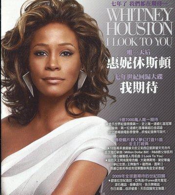 【塵封音樂盒】惠妮休斯頓 Whitney Houston - 我期待 I Look To You