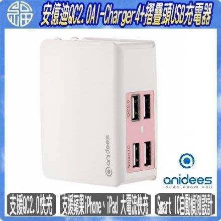 【阿福3C】anidees 安億迪QC2.0 AI-Charger 4+摺疊頭 USB 充電器 / 現貨可自取