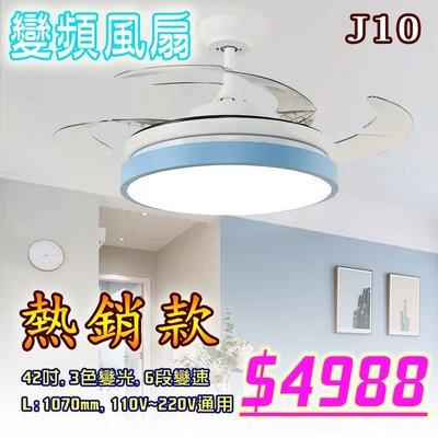 隱形吊扇【阿倫旗艦】(AJ10)LED變頻風扇 42吋 3色變光 6段變速 全電壓 熱烈促銷中 適用於住家.客廳.臥室