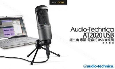 【麥森科技】鐵三角 Audio-Technica AT2020 USB 電容 麥克風 一年保固 全新 現貨 含稅
