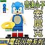 【積木反斗城】 4款組 音速小子 SONIC 電玩 電影 動畫 人偶 WM6043 袋裝/相容 樂高 LEGO 積木