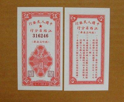 (^o^)/~民國紙鈔---民國38年---伍圓---臨時流通券---中國人民銀行--江西省分行---少見