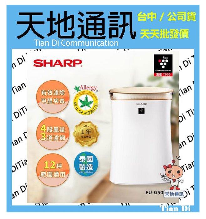 《天地通訊》SHARP 夏普 12.1坪 自動除菌離子 空氣清淨機 FU-G50T-W 公司貨 全新供應※