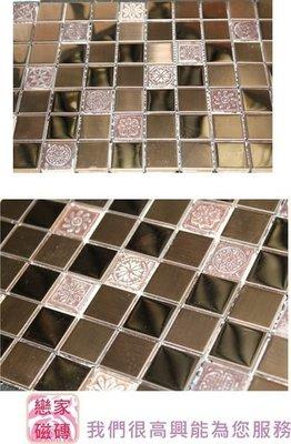 《戀家磁磚工作室》不鏽鋼混圖騰馬賽克 每才30*30公分 顆粒大小2*2cm 適用於廁所 主題牆 新北市