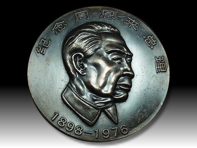 【 金王記拍寶網 】H047  中華人民共和國  周恩來 總理 銅雕紀念大銅牌 罕見稀少~