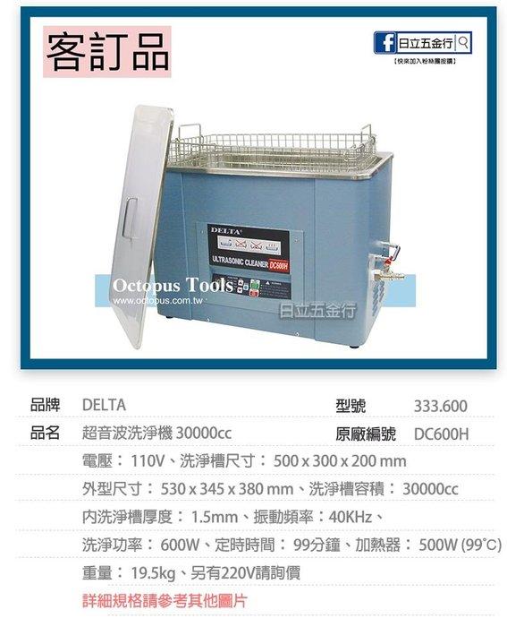 EJ工具《附發票》333.600 DC600H DELTA 超音波洗淨機 30000cc 110V