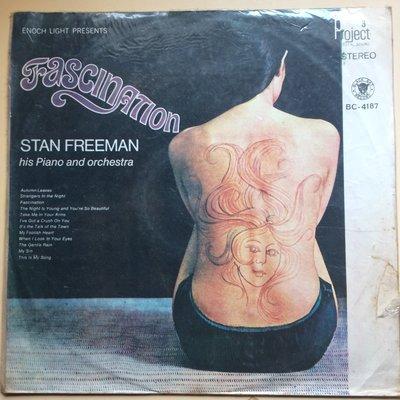 Z黑膠唱片 片況不錯 FASCINATION 輕音樂 STAN FREEMAN  很好聽 鋼琴主奏