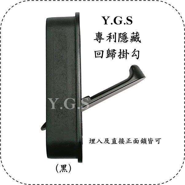 Y.G.S~衣櫃配件五金~專利隱藏回歸掛勾 收納掛勾 黑色 (含稅)