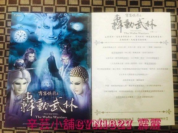 (全新現貨) 絕版 霹靂俠影之轟動武林 明信片