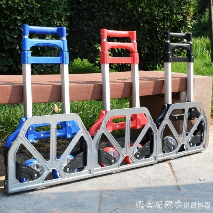 手拉車家用摺疊買菜小拉車拖車拉貨搬運拉桿車行李推車便攜購物車 NMS