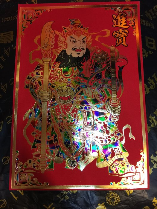 GIFT41 4165本通 板神店 招財+進寶(七彩版)