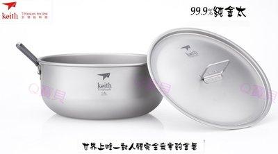 KEITH 100%純鈦製 1.8L 超輕量大容量鈦鍋 含蓋附耳朵 湯鍋 煮飯鍋 TI6015 特價
