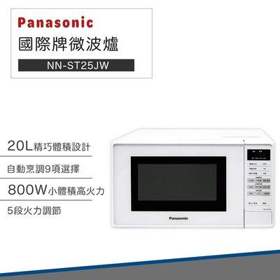 【免運 快速出貨】國際牌 微電腦 20L 微波爐 NN-ST25JW 全新 公司貨 NN-ST34H Panasonic