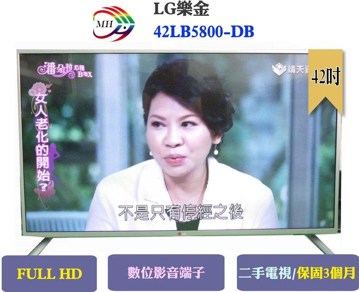 (已售出)LG樂金42吋42LB5800-DB二手液晶電視.中古液晶電視.液晶電視.液晶電視維修.偏光膜