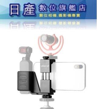 【日產旗艦】開年公司貨 Ulanzi OP01 DJI OSMO Pocket 固定支架 口袋雲台 手機支架 麥克風支架