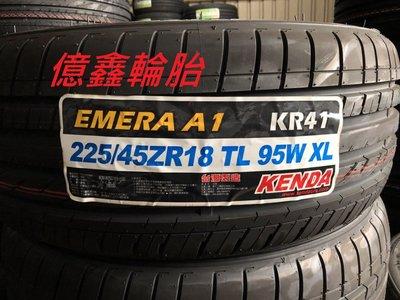《億鑫輪胎 三峽店》建大 KR41 225/45ZR18  225/45/18 全新品特價供應