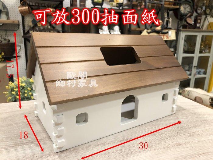 *歐閣鄉村傢俱傢飾*抽取式面紙盒 木質面紙盒 車用面紙盒 零錢盒 鄉村風面紙盒 發票收納盒 置物盒 收納盒 屋型面紙盒