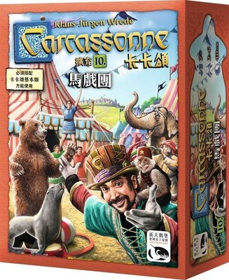 大安殿實體店面 Carcassonne Manege frei 卡卡頌2.0 馬戲團擴充10 繁體中文或外文正版益智桌遊