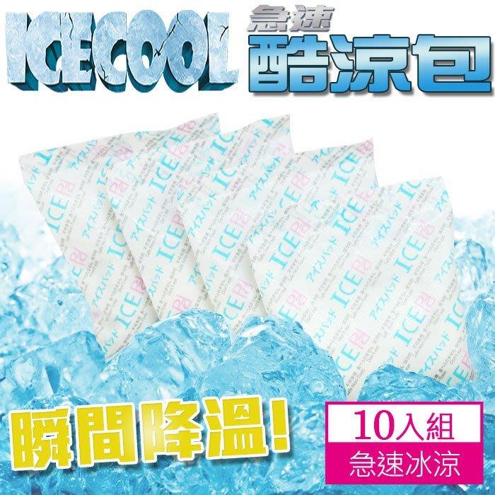 【生活提案】急凍酷涼冰包(一盒10入)/保冷劑冰爆包/ 降溫冰敷保冷保冰冷藏 / 炎夏、急救箱冰敷必備