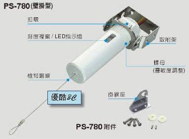 【優酷3c】防盜器材: 圍籬檢知器、感應開關、保護家中車子的好配備