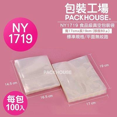 ~包裝工場~17 x 19 cm食品級真空袋,調理包.料理包.冷凍袋,SGS檢驗合格. 製真空包裝袋.可水煮微波
