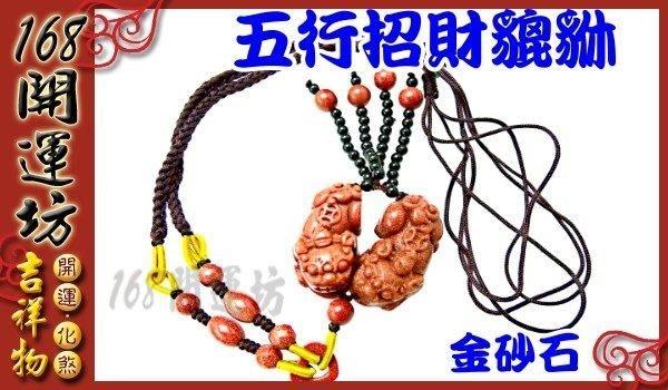 【168開運坊】招財【納財-巧雕貔貅~金沙石貔貅項鍊】送禮/自用/開光