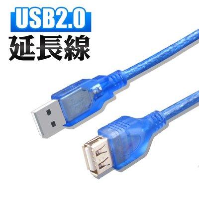 USB延長線 數據延長線 延長線 1.5米 USB 2.0 延長線 藍色 銅芯 公頭 母頭(12-635)