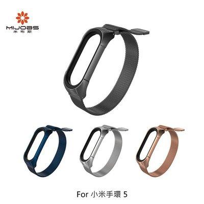 【愛瘋潮】mijobs 小米手環 5 米蘭磁吸腕帶 不銹鋼錶帶