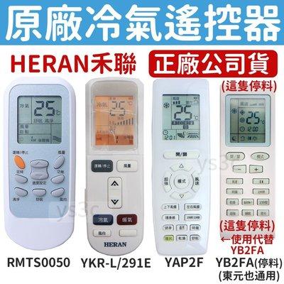 【原廠公司貨】HERAN 禾聯冷氣遙控器 RMTS0035 RMTS0049A 變頻冷暖分離式 YKR-L/391E