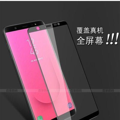 滿版黑邊 HTC U19e DESIRE 19+ 三星 J6 J6+ 鋼化玻璃保護貼