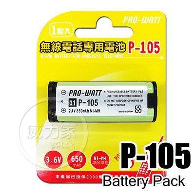 威力家 PRO-WATT P-105 無線電話專用充電電池 (HHR-P105)