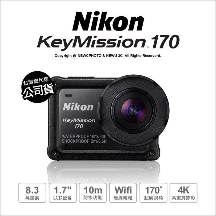 【薪創光華】Nikon KeyMission 170 公司貨【送64GB +副電 $8500】 F2.8 10米防水