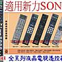 適用新力SONY全新液晶電視遙控器適用RM- CD0...