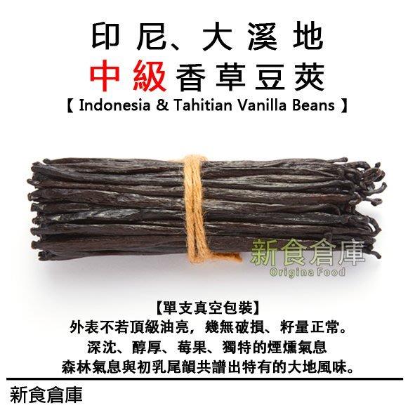 大溪地-特級香草豆莢[真空包裝]15~16CM(香草莢/香草精/Tahitian Vanilla Bean)新食倉庫
