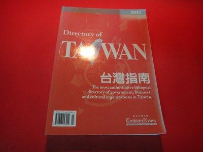 【愛悅二手書坊 30-03】2013 Directory of Taiwan台灣指南