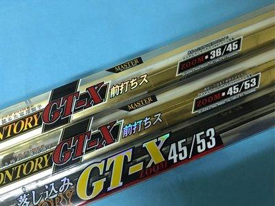**小愛** 免運費 漁鄉 PROMONTORY GT-X 15-18尺 落入竿 前打竿 黑色/白色